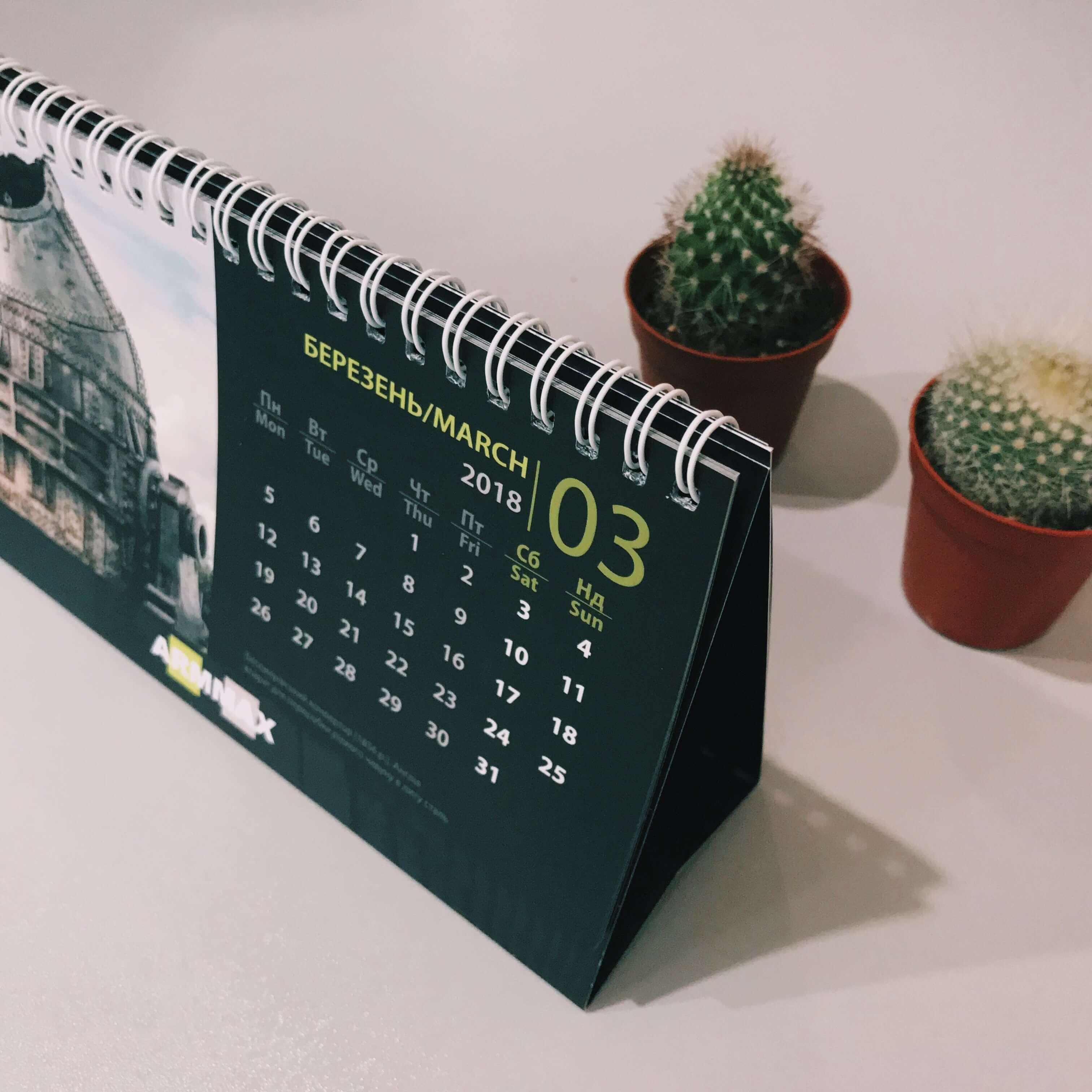 Перекидний календар – гірка для компанії «ARMMAX»