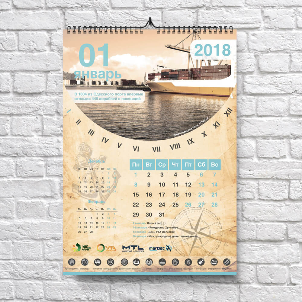 Настінний календар 2018
