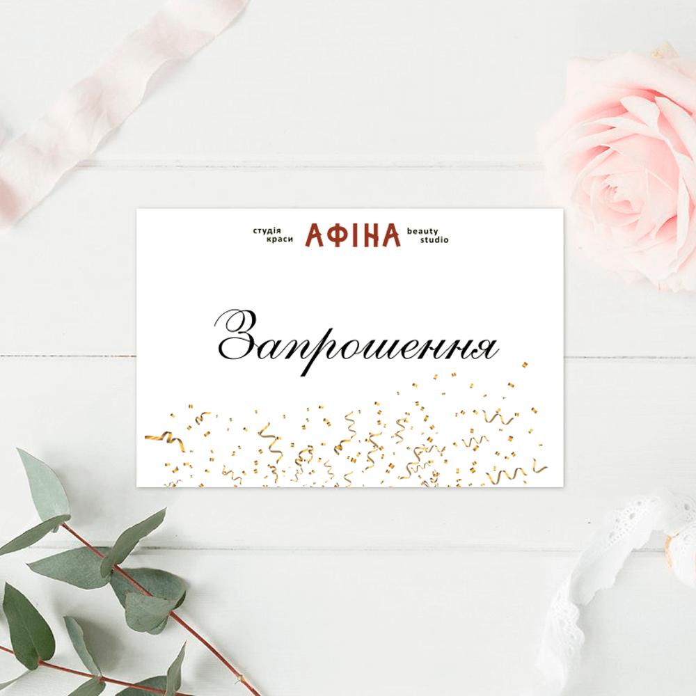 Друк запрошень для салону краси «Афіна»