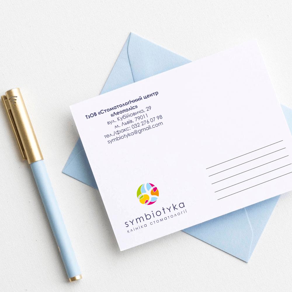 Друк конвертів для стоматологічного центру «SYMBIOTYKA»