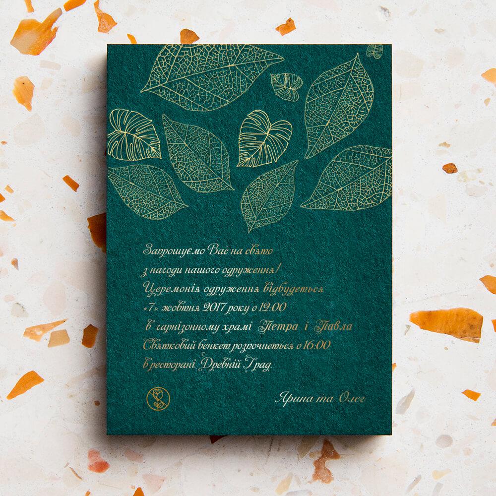 Дизайн та друк запрошення на дизайнерському папері
