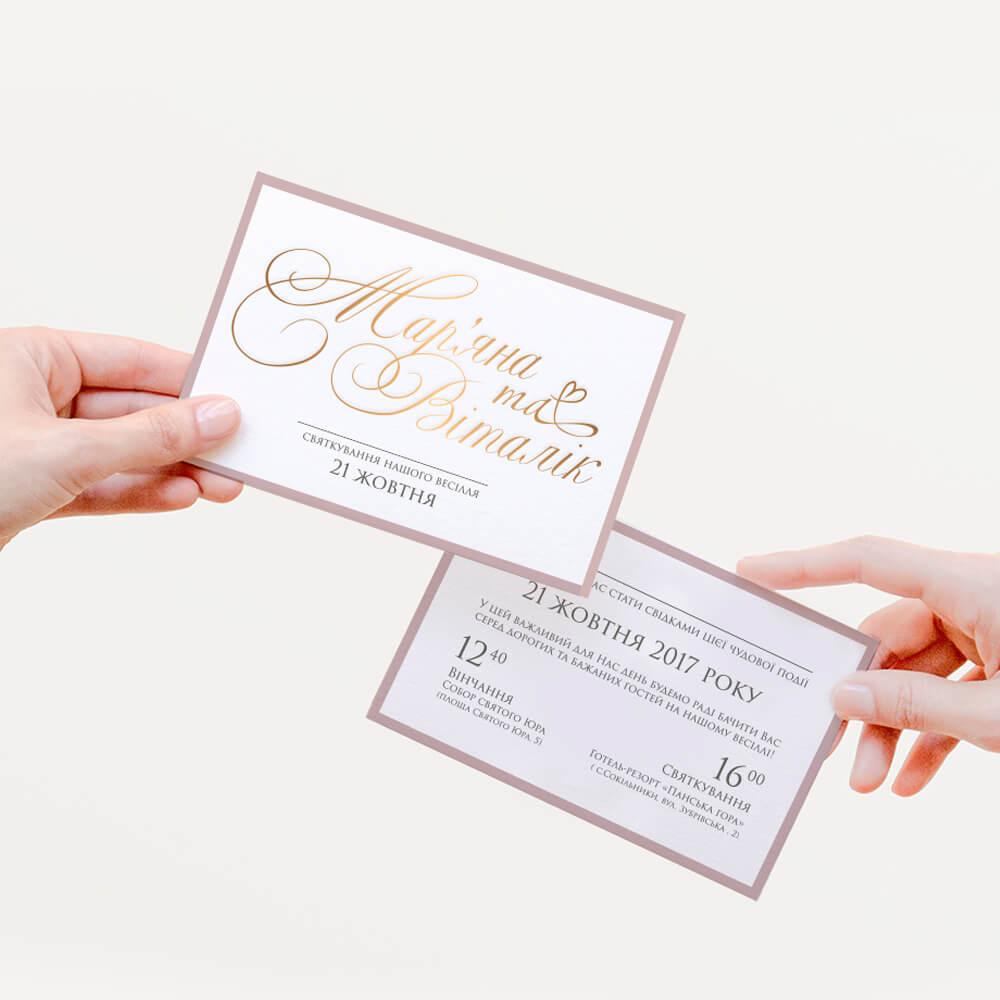 Дизайн та друк весільних запрошень