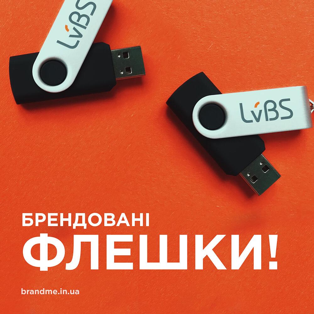 """Брендовані флешки для школи бізнесу """"LvBS"""""""