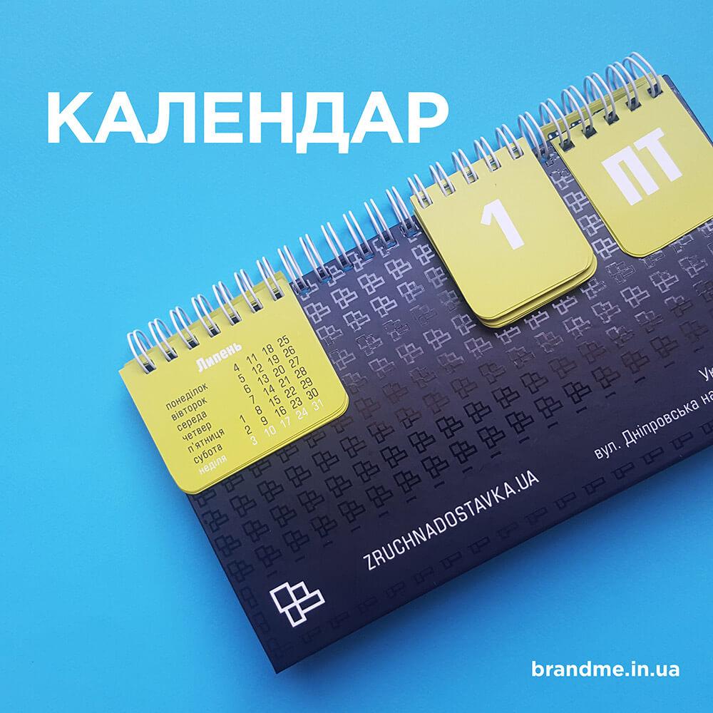Індивідуальний настільний календар для «ЗРУЧНА ДОСТАВКА»