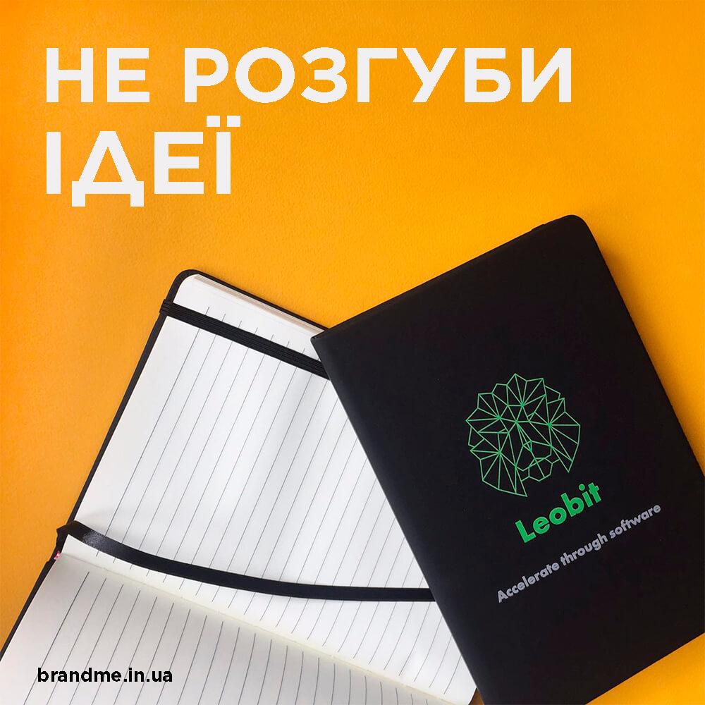 Корпоративний блокнот з логотипом компанії «Leobit»