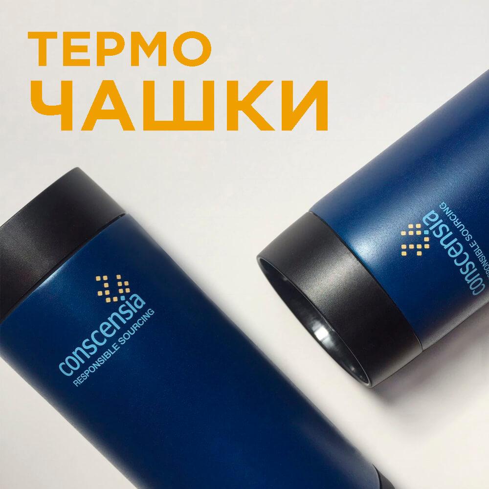 Нанесення логотипа на термочашки для компанії «conscensia»