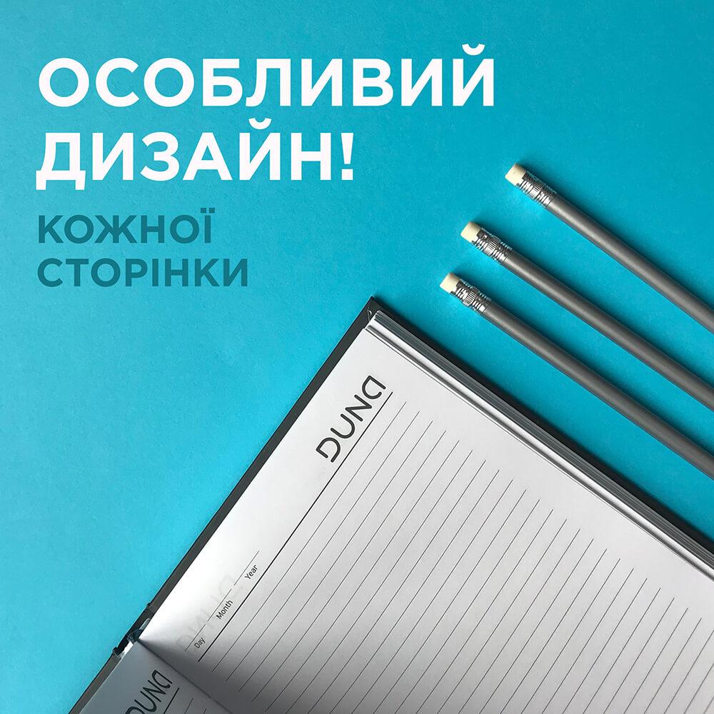 """Діловий щоденник для компанії """"DUNA"""""""