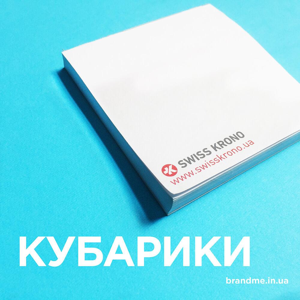 Кубарики з логотипом компанії для «SWISS KRONO»