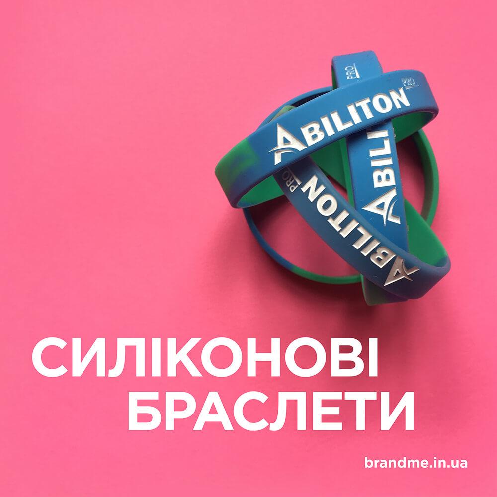 Силіконові браслети з логотипом на замовлення