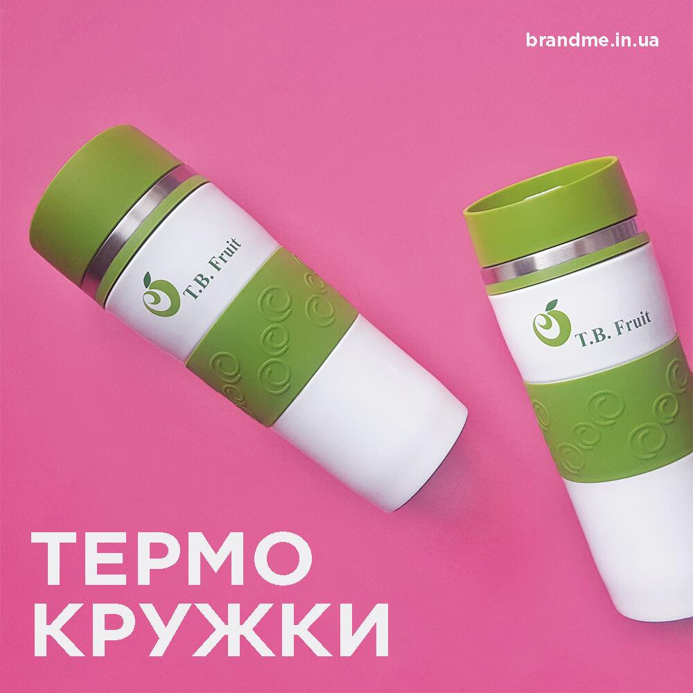Термокружки з логотипом для компанії «T.B. Fruit»