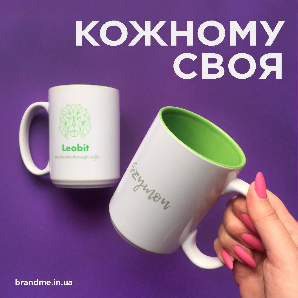 Корпоративні чашки з індивідуальним нанесенням для «Leobit»