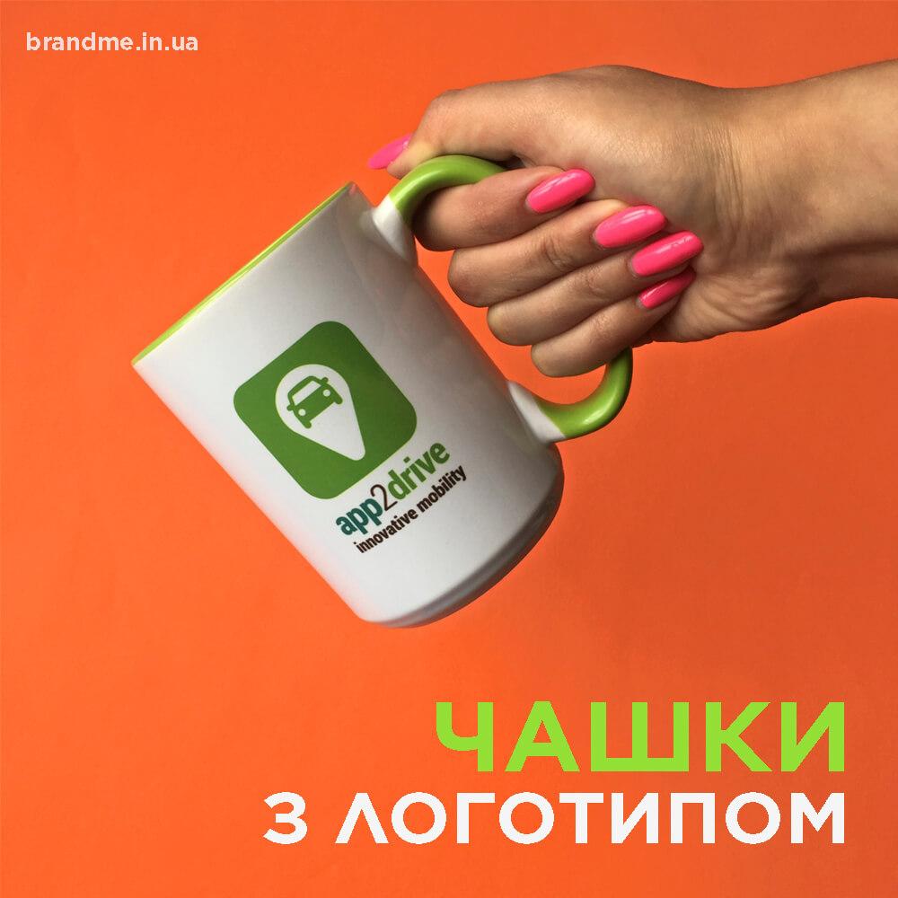 Чашки с логотипом для «app2drive»