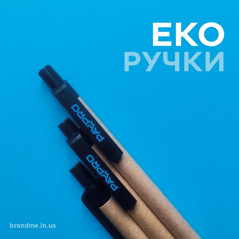 Еко-ручки з логотипом компанії для «PAYPRO»