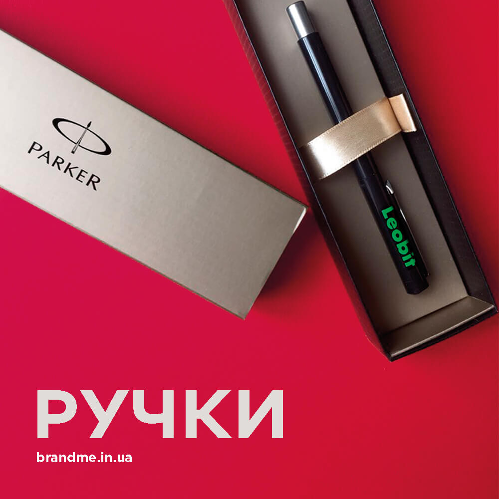 Ручки з логотипом преміум класу для компанії «Leobit»