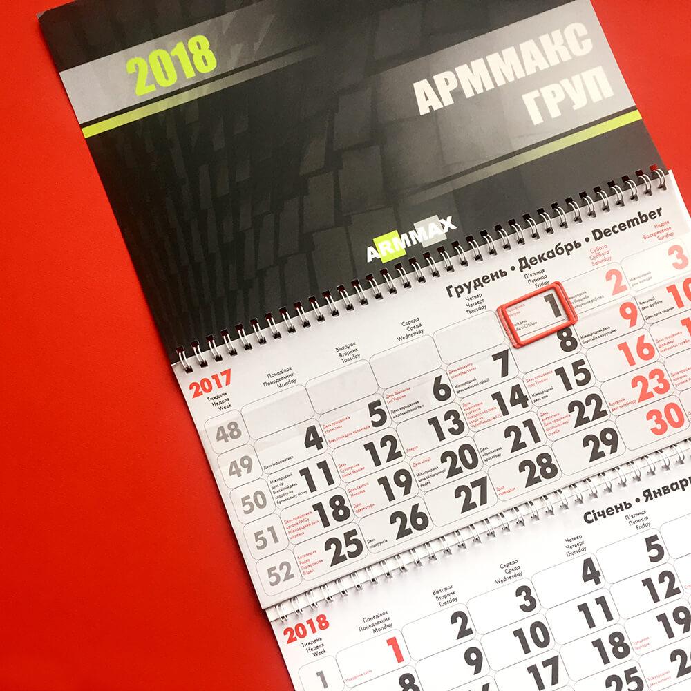 Друк квартальних календарів для компанії «ARMMAX»