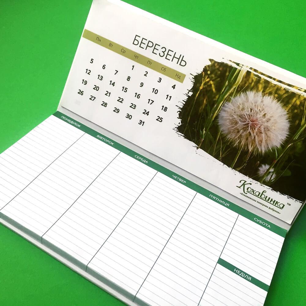 Календар - гірка з стікерами для компанії «Кохавинка TM»