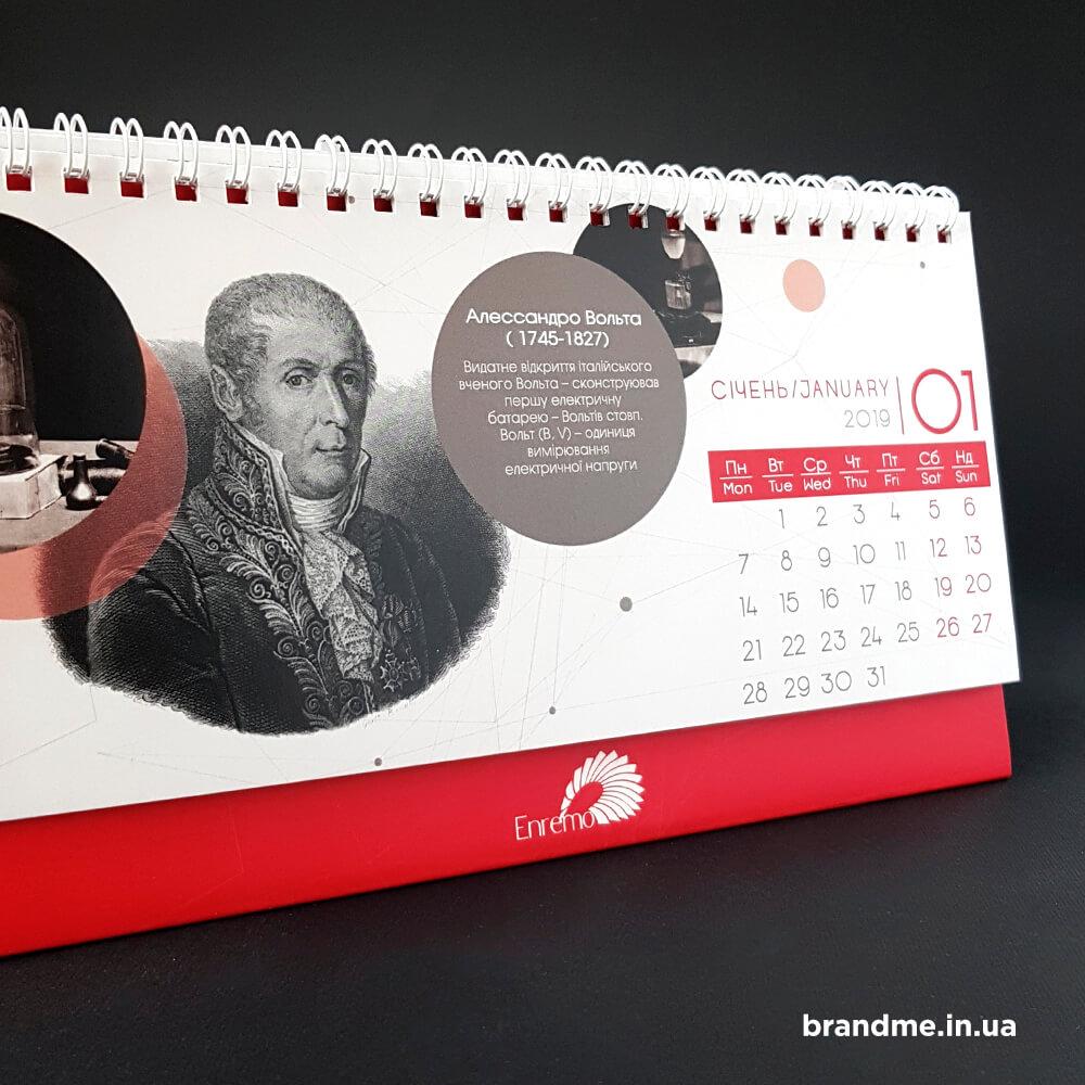 """Друк календарів на замовлення компанії """"Enremo"""""""