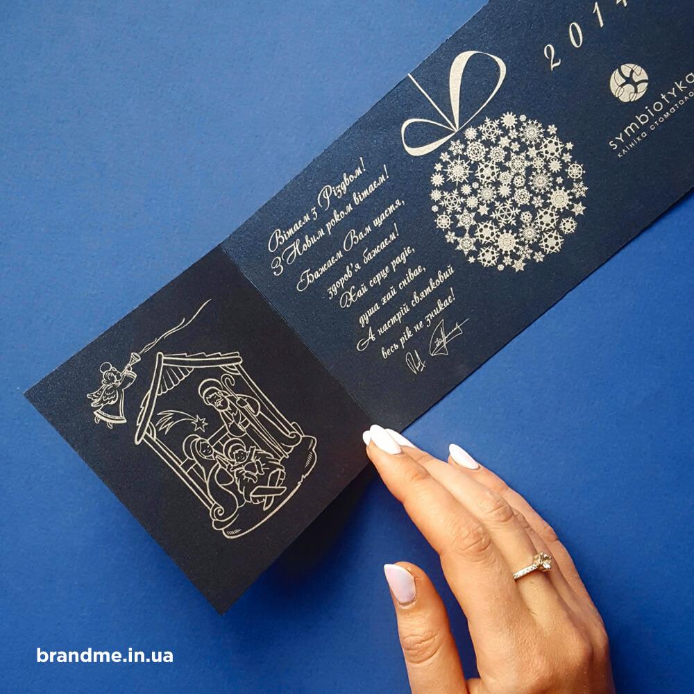"""Новорічні листівки для клініки """"SYMBIOTYKA"""""""