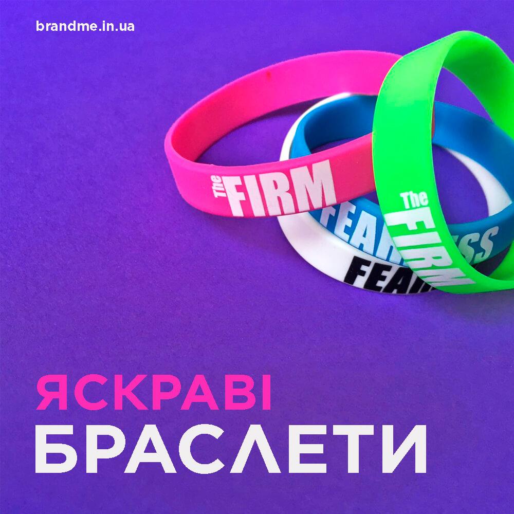 Кольорові силіконові браслети з логотипом.