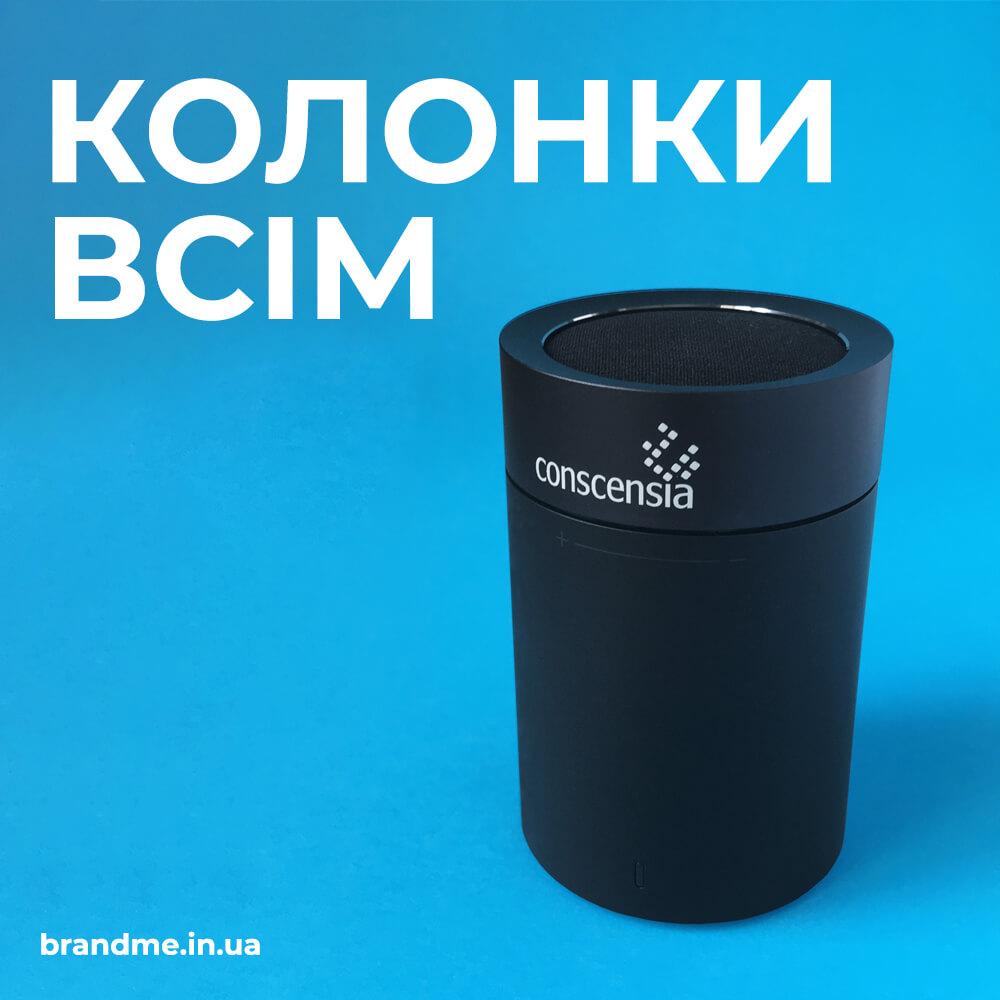 """Bluetooth колонки з логотипом для компанії """"CONSCENSIA"""""""