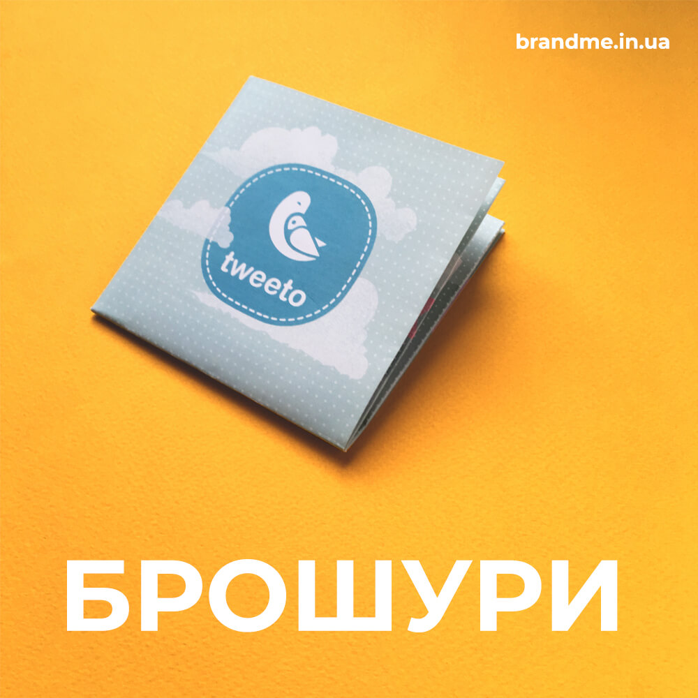 "Друк брошур для ""tweeto"""
