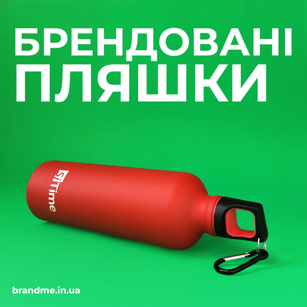 """Красные матовые бутылочки с гравировкой для компании """"SiTime"""""""