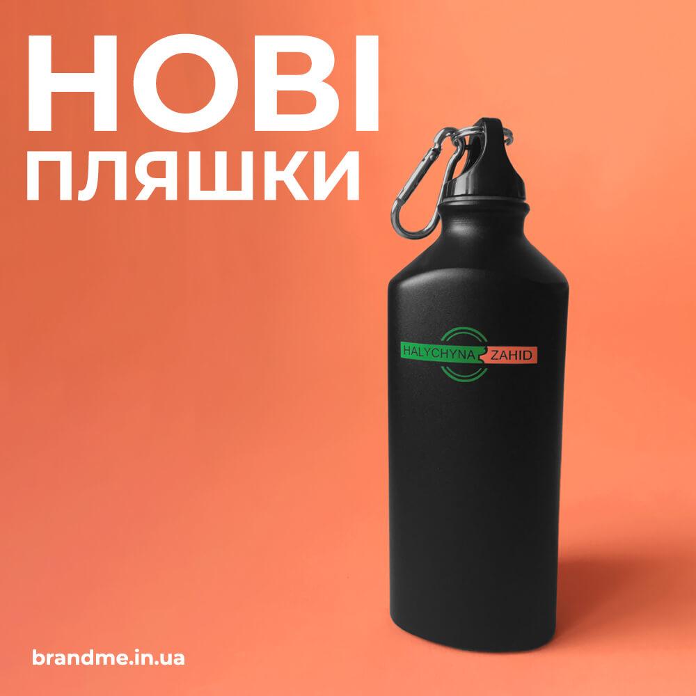 """Черные матовые бутылки с логотипом для компании """"Halychyna Zahid"""""""