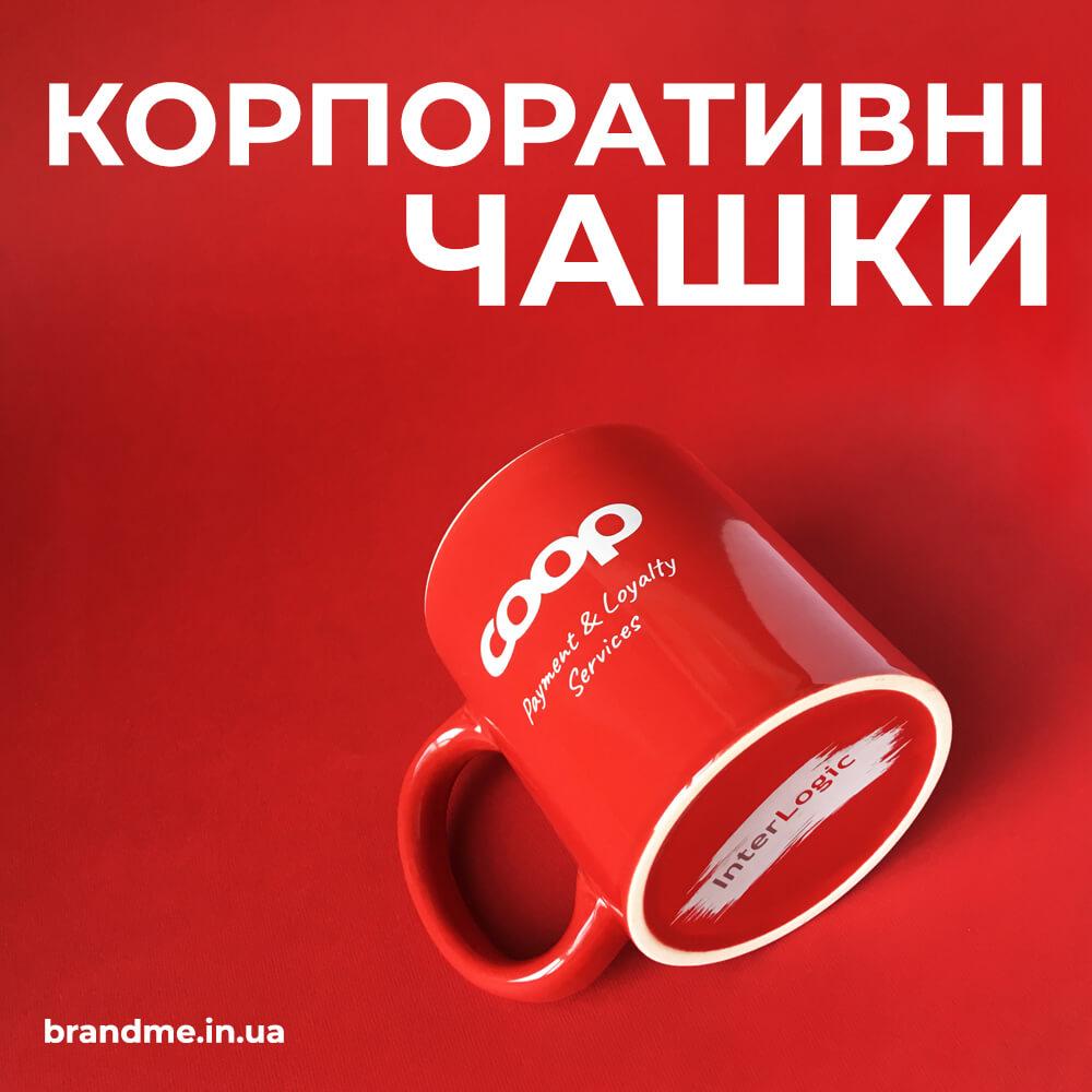 """Нанесення малюнку на дно чашки для """"InterLogic Ukraine"""""""