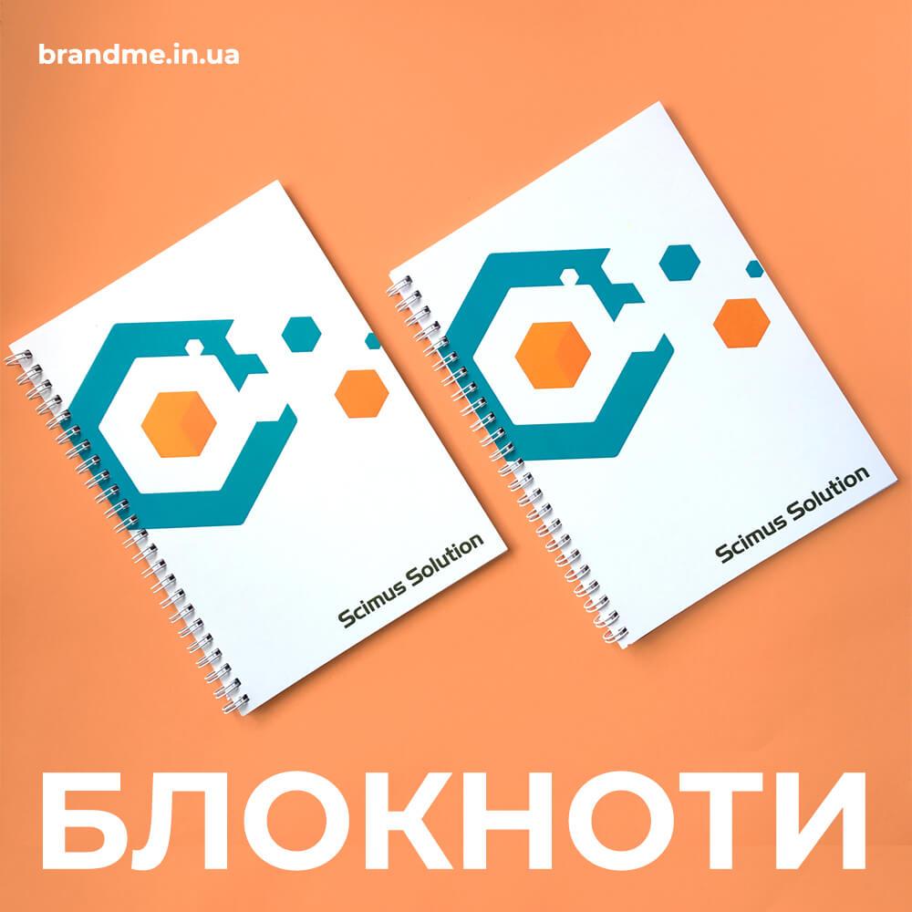 """Яскраві блокноти з логотипом для компанії """"Scimus Solution"""""""