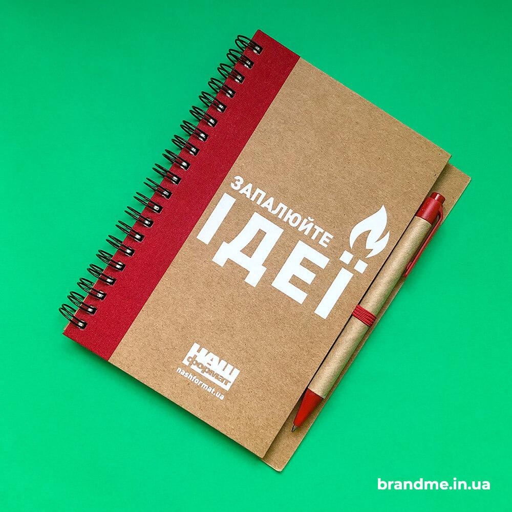 Еко-блокнот та еко-ручка з брендуванням