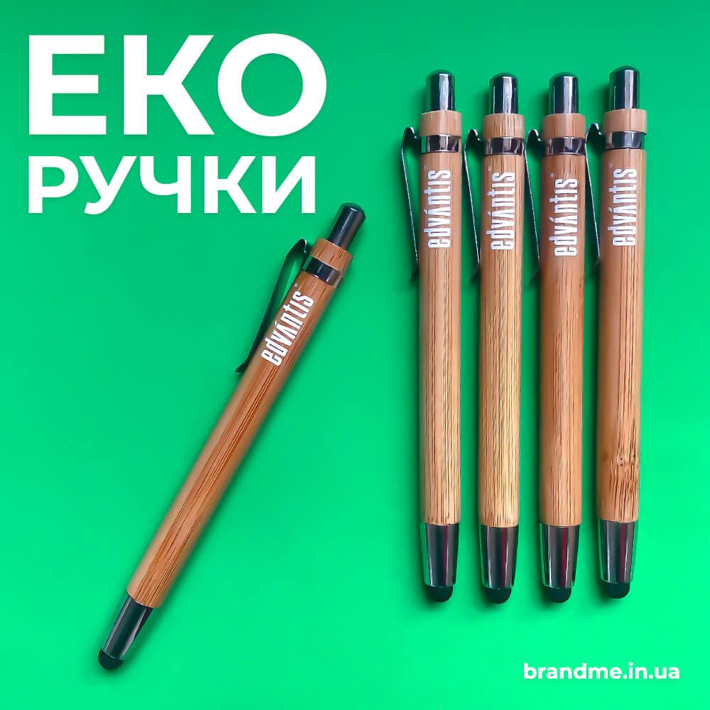 """Еко-ручки з логотипом для компанії """"Edvantis"""""""