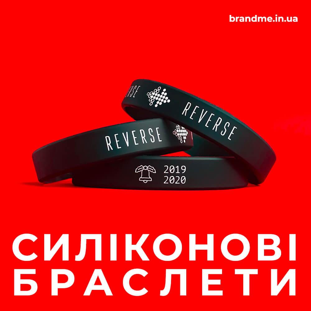 Оригінальні браслети для корпоративної події