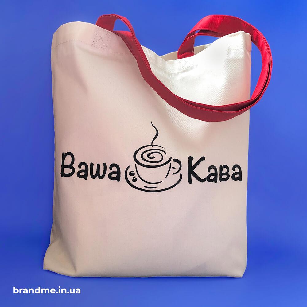 """Еко-сумки з логотипом для компанії """"Ваша Кава"""""""