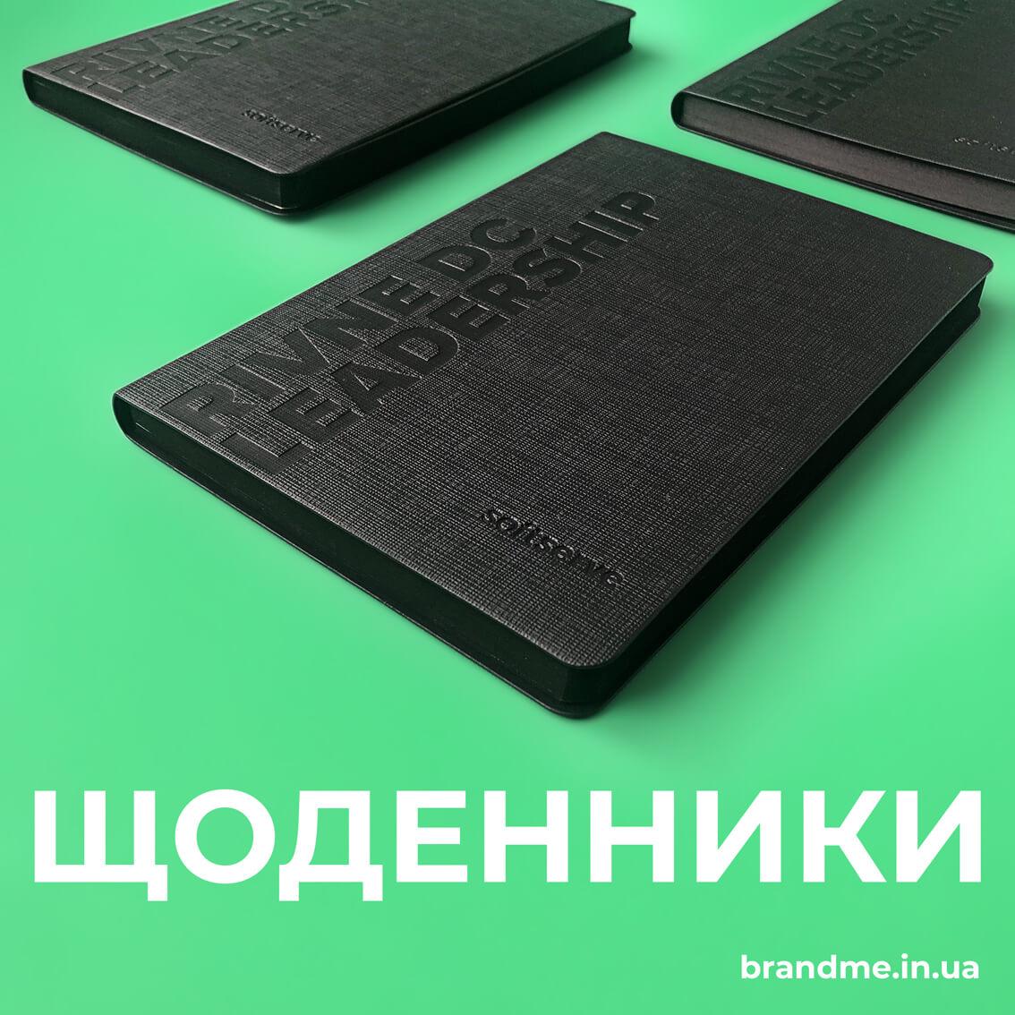 """Щоденники у стилі TOTAL BLACK для компанії """"SoftServe"""""""