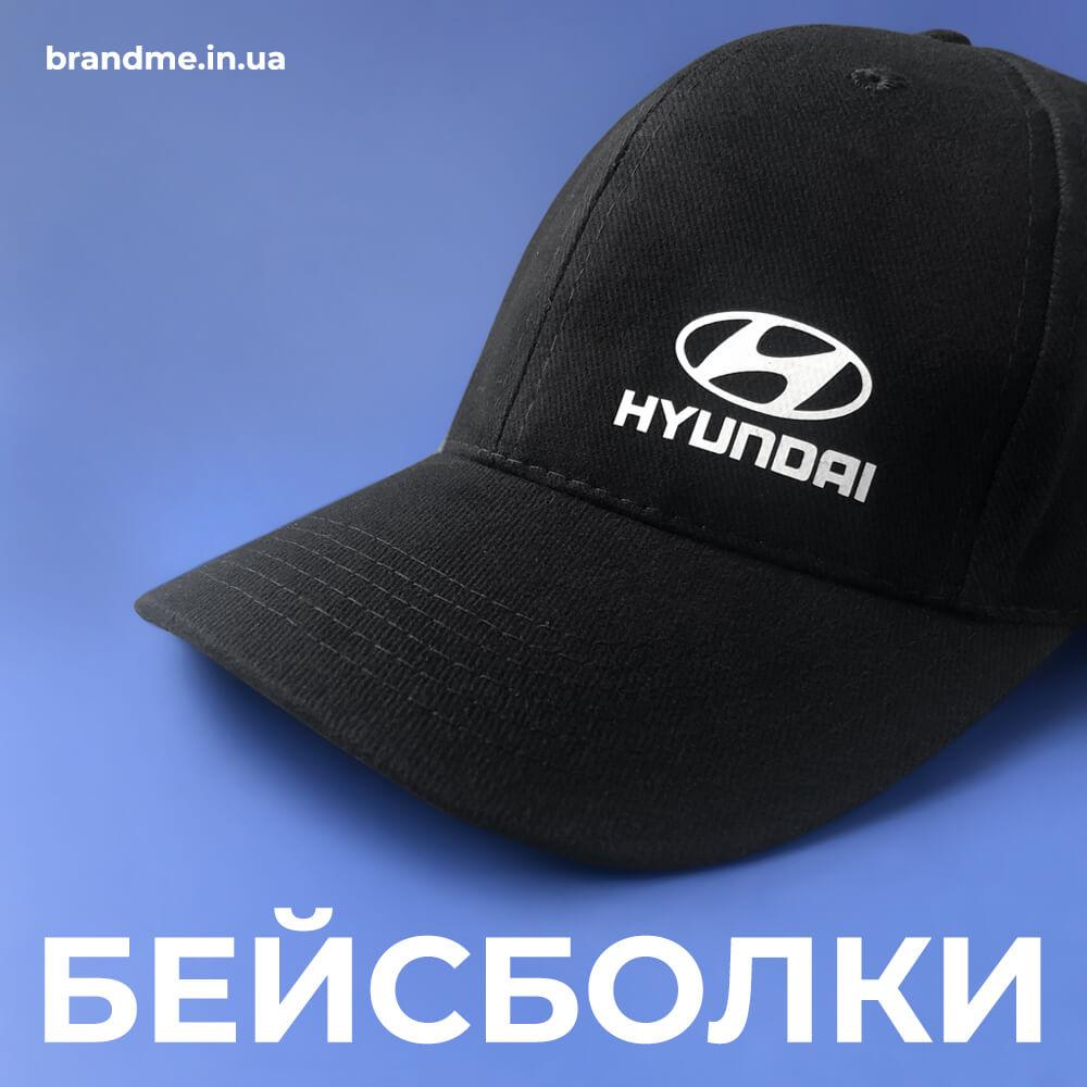 Бейсболки з логотипом