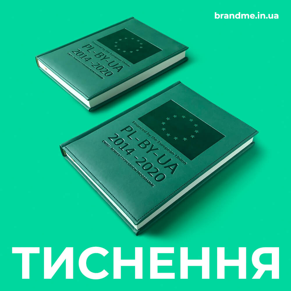 Презентабельні ділові щоденники із тисненням для CBC Programme Poland-Belarus-Ukraine