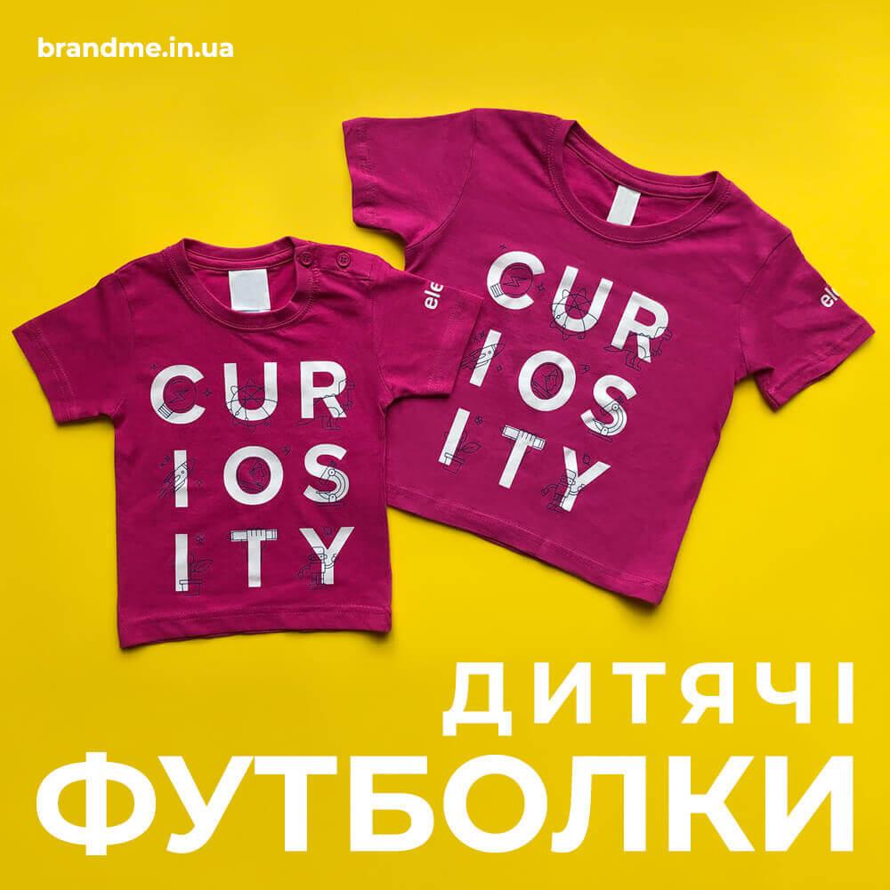 Дитячі футболки з принтом для ІТ-компанії