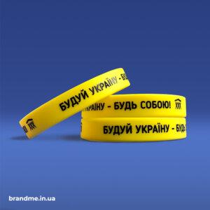 Яскраві силіконові браслети для волонтерів