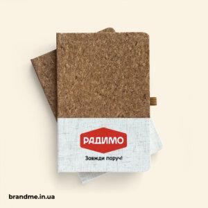 Екоблокноти з обкладинкою з льону та корку для ТМ РадиМо від компанії